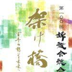 第100回 錦綾会 チラシ