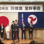 平成30年度全幹事会イメージ