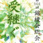 第101回錦綾会総会ポスター