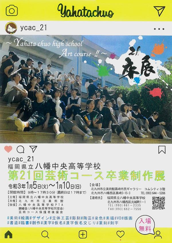 芸術コース 第21回卒業制作展